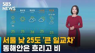 [날씨] 서울 낮 25도 '큰 일교차 주의…