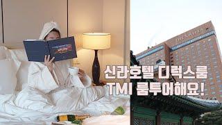 서울신라호텔 드디어 가봤다! 디럭스룸 같이 구경해요 #…