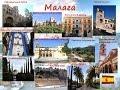 улицы в городе малага испания 2015