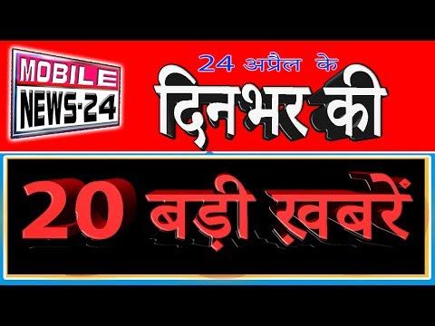 दिनभर की 20 बड़ी ख़बरें | News headlines | News bulletin |आज का समाचार | Mobilenews 24.