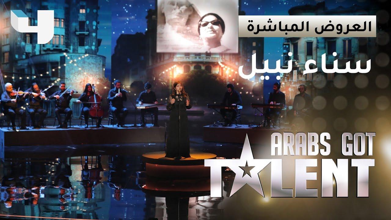 سناء نبيل حفيدة أم كلثوم تفتح بصوتها العرض المباشر الثاني من Arabs Got Talent
