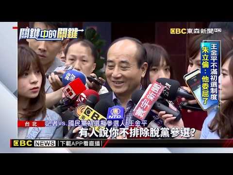 王金平再轟初選制度 郭台銘:同意他看法