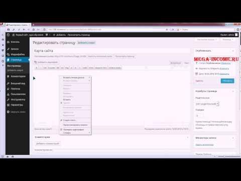 Как сделать карту сайта на wordpress для поисковиков