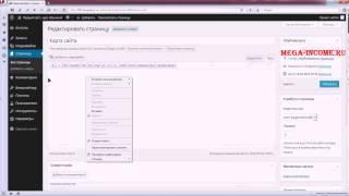 Как создать карту сайта для поисковиков и пользователей WordPress. Видео урок от Александра.(Очень полезное дополнение для сайта, которое помогает ориентироваться пользователям и наглядно оценить..., 2014-03-07T16:48:37.000Z)