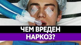 Чем ОПАСЕН НАРКОЗ? Последствия лечения под наркозом. Можно ли проснуться во время операции?
