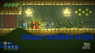 уроки по construct 2 (первая игра)на русском языке