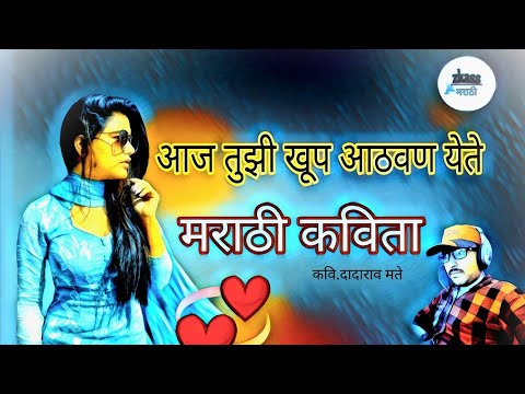 आज तुझी खूप आठवण येते Aaj Tuzi Khup Aathavan Yete Aahe Re