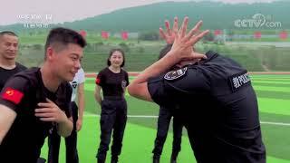 《警察特训营》 20200104| CCTV社会与法