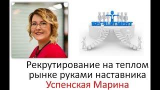 система рекрутирования на теплом рынке руками наставника  Марина Успенская