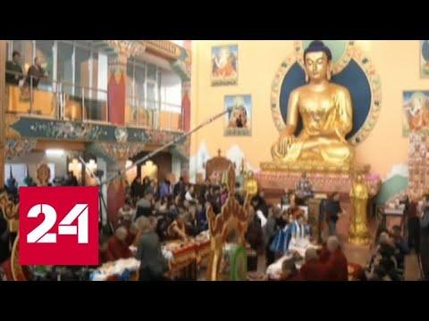 Буддисты России встречают Новый год - Россия 24