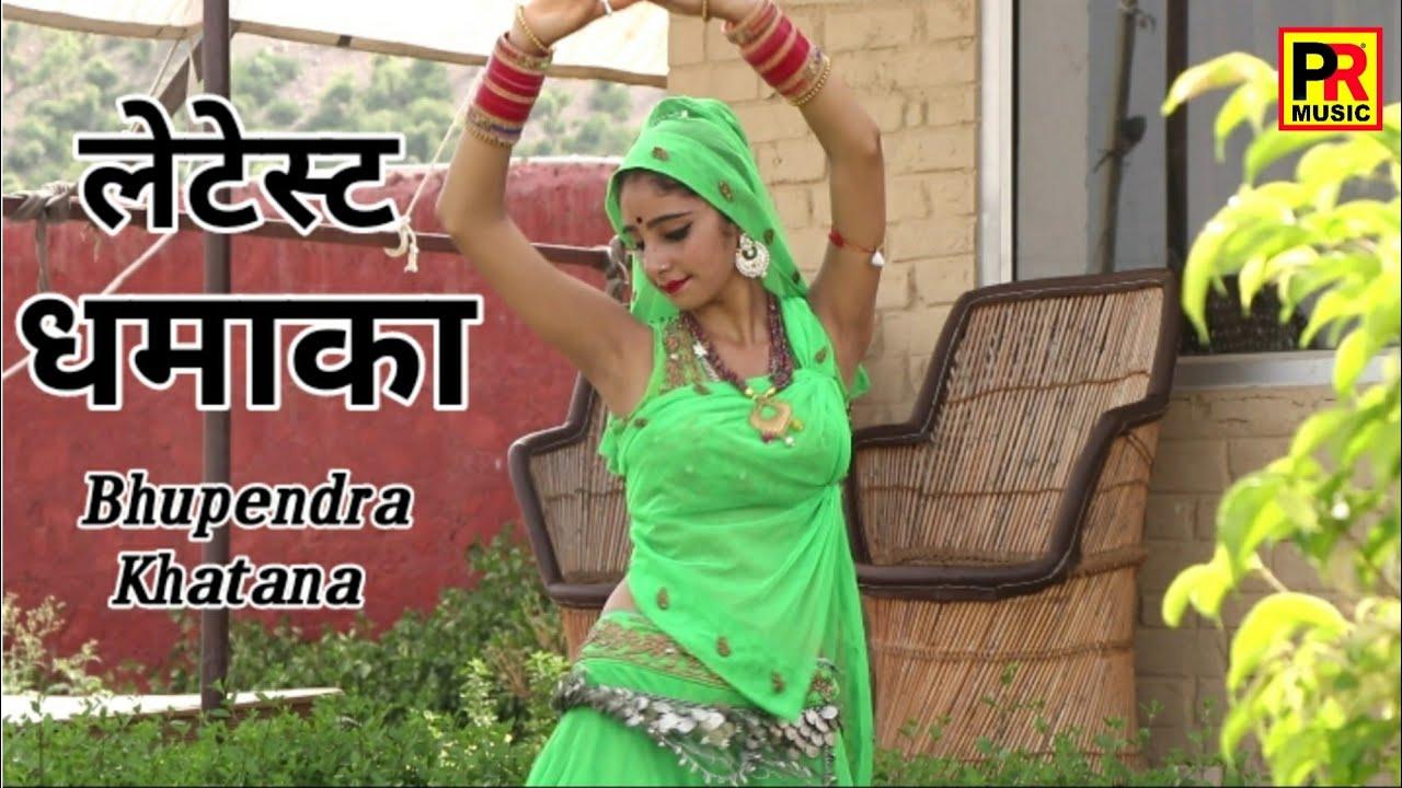 Gurjar Rasiya | जीजी मेरी भोली भाली नार बलम जादूगर मिलगो री | Bhupendra khatana New Rasiya 2020 |