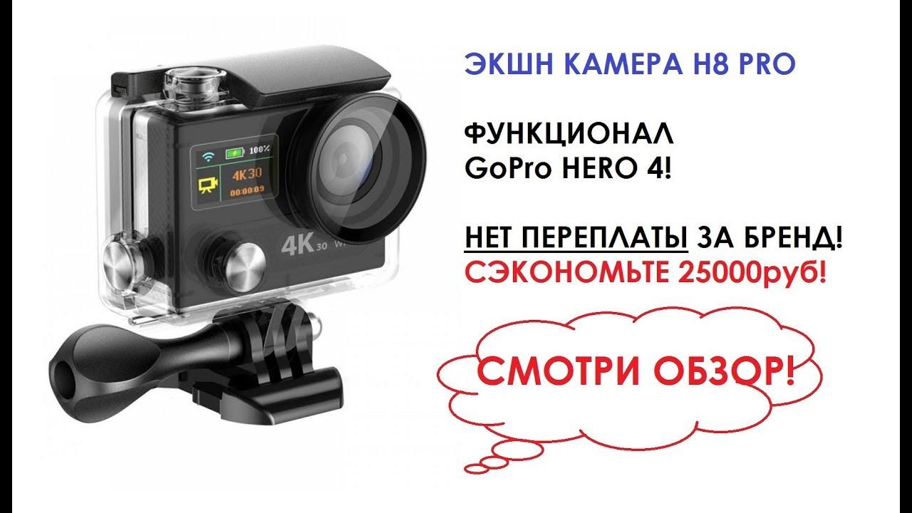 САМАЯ ДЕШЕВАЯ ЭКШН-КАМЕРА ИЗ КИТАЯ за 3000р Action Camera EKEN H9 .