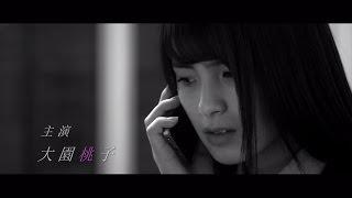 乃木坂46 大園桃子 『バージン・ブリーズ』