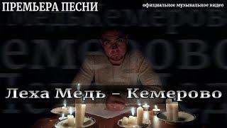 Леха Медь - Кемерово (Видео премьера трека)