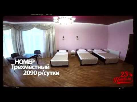 Снять Забронировать Отель гостиницу в Краснодаре Недорогой гостевой дом -23hotels.ru