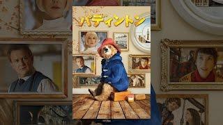 パディントン(字幕版) thumbnail
