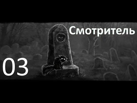 Серия 3. Характеристика на Клауса Шиммера. Beholder Смотритель (2016). #Beholder Астраханский геймер