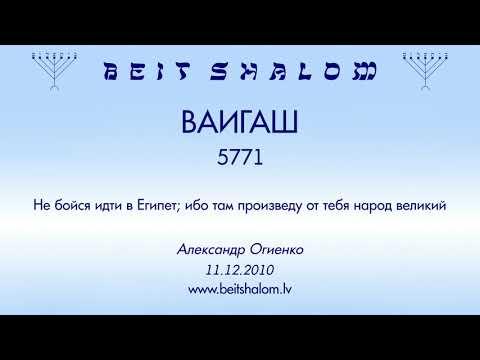 «ВАИГАШ» 5771 «Не бойся идти в Египет» А.Огиенко (11.12.2010)