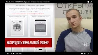 видео Ремонт бытовой техники по выгодной