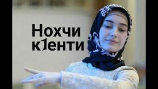 Радима Хаджимурадова - Нохчи к1енти (чеченские парни) NEW