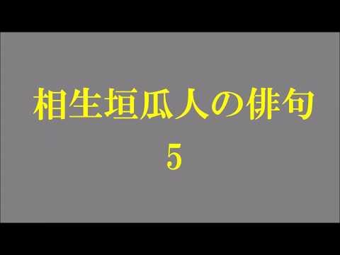 相生垣瓜人の俳句。5 - YouTube