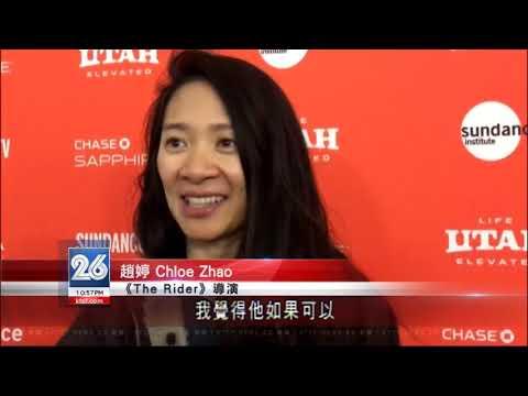 Sundance 2018 Chinese American Woman Filmmaker Chloe Zhao