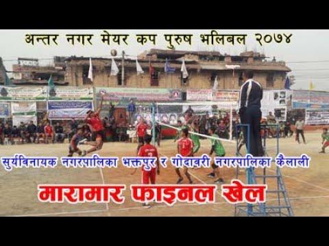 New Volleyball Video| Mayor Cup Suryabinayak Bhaktapur vs Godawari Kailali