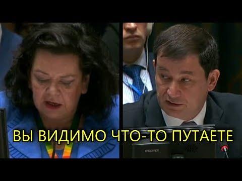 ПОЛЯНСКИЙ ОТКРЫЛ ГЛАЗА ЗАПАДУ В ООН