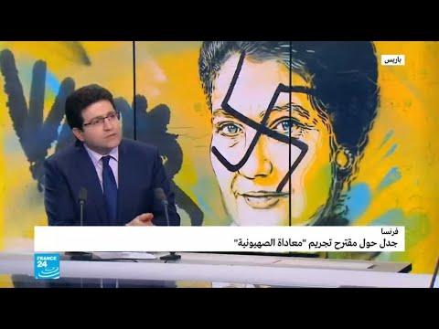 الطبقة السياسية الفرنسية تتوحد للتظاهر ضد معاداة السامية  - نشر قبل 19 ساعة