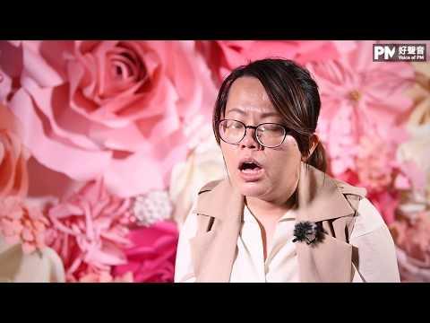【PM好聲音】第八集 專訪Ruby