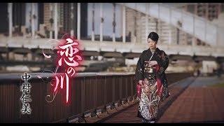 中村仁美 「恋の川」