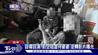 自導自演?前空姐虐待婆婆 逆轉影片曝光|TVBS新聞