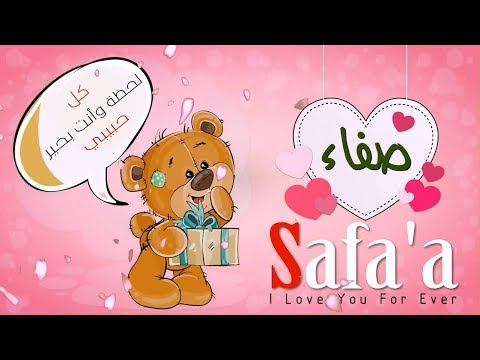 اسم صفاء عربي وانجلش Safa A في فيديو رومانسي كيوت Youtube