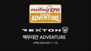[렉스턴W] Beakdu Mountain Range Adventure! - Sobeak Mount (백두대간 어드벤처! - 소백산 편)