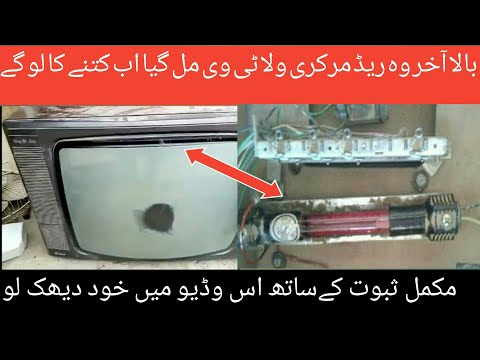 Red Mercury In old Black and White Tv | red mercury price in pakistan | red mercury latest video