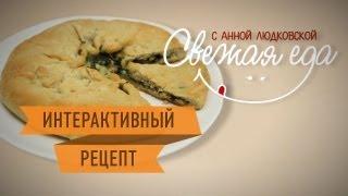 Свежая еда - Осетинский пирог со свекольной ботвой и сыром(Модные осетинские пироги не обязательно заказывать в Интернет-пекарнях, их довольно легко воспроизвести..., 2013-04-17T11:14:55.000Z)