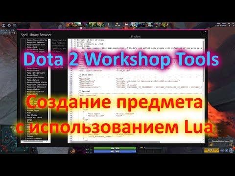 видео: dota 2 workshop tools -5- : Создание предмета с использованием lua