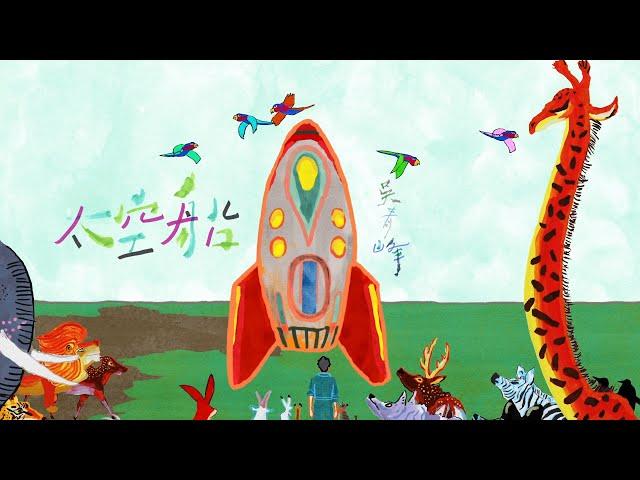 吳青峰〈太空船 Spaceship〉Official MV