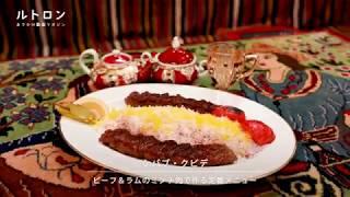 高円寺「BolBol」でスパイシーなペルシャ料理を堪能!