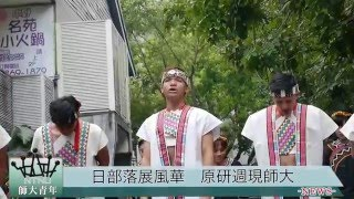 2016.2.25日部落展風華 原研週現師大