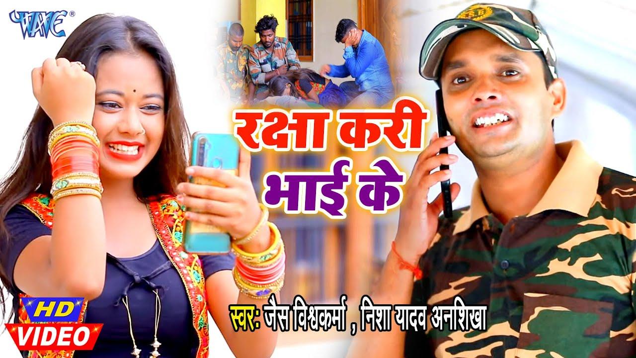 #VIDEO - रक्षा करी भाई के I #Jais Vishwkarma, Nisha Yadav Anshika I 2020 Rakshabandhan Bhojpuri Song