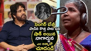 King Nagarjuna Lovely Comments About Singer Baby New Song | Village Singer Baby | icrazy media
