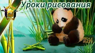 Как научиться рисовать медведя ПАНДУ  Урок рисования медведя панды  Bear(Пошаговый рисунок: http://color.artatac.ru/risunokbasis.html Еще уроки: http://artatac.ru/uroki_risovaniia/perspektiva/kak-pravilno-risovat.html Для рисунка..., 2014-10-18T13:29:52.000Z)
