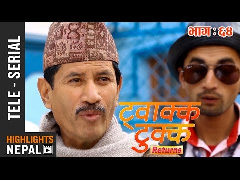 Twakka Tukka Returns - Episode 64 | New Nepali Comedy TV Serial 2017 Ft. Dinesh DC