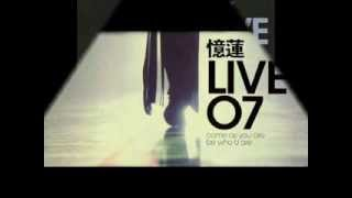 憶蓮 Live 07 - 芝加哥的故事 thumbnail