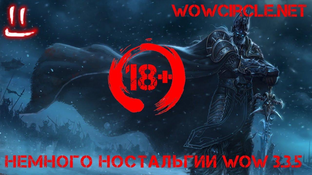 World of Warcraft -wowcircle.net Немного ностальгии =)
