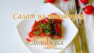 Салат из помидоров - видео-рецепт - Дело Вкуса(Рецепт вкусного салата из помидоров с добавлением бальзамического уксуса. Готовится быстро и просто и..., 2013-07-19T08:02:18.000Z)