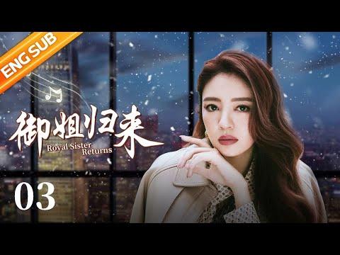 《御姐归来》 第3集  胡娜商场羞辱艾米尔(主演:安以轩、朱一龙)  CCTV电视剧