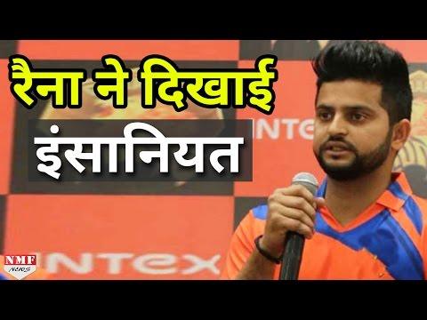 जब Suresh Raina ने Ground पर दिखाई इंसानियत, सब हो गए Fan