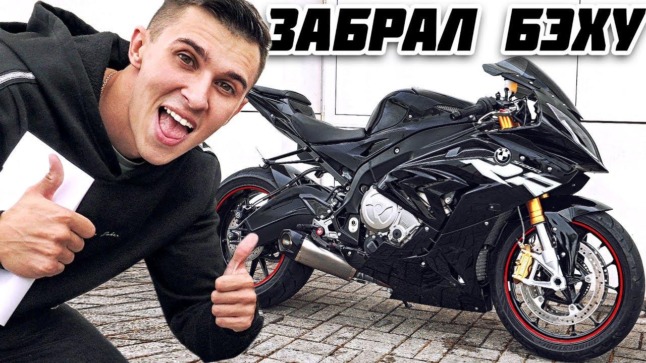 Ремонт мотоцикла BMW по цене Лада Приора - Первые покатушки после аварии